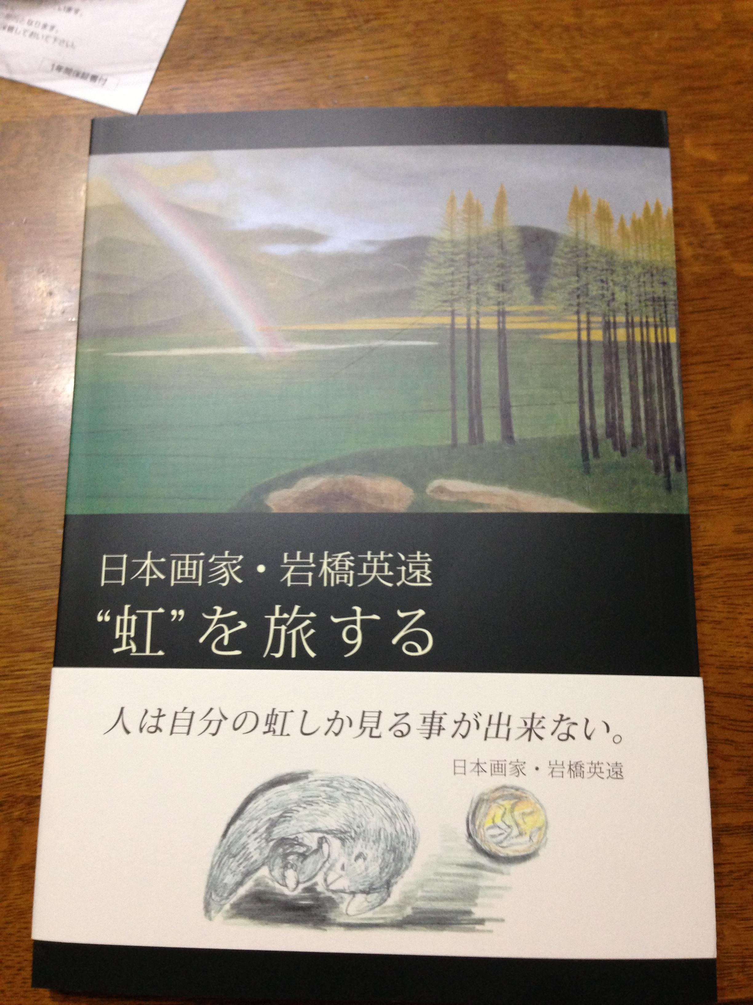 岩橋英遠展覧会: FM G'Sky放送局長 山口清悦のBLOG