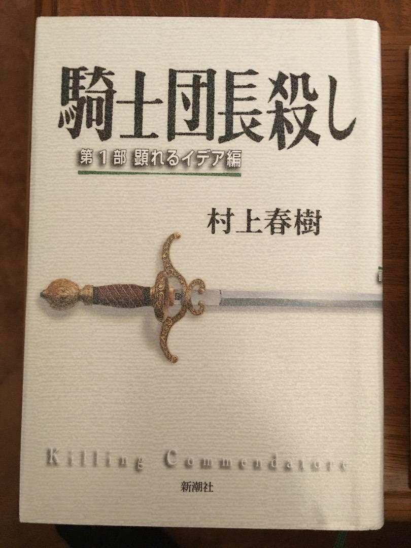 48「騎士団長殺し」第1部顕われ...